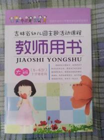 吉林省幼儿园主题活动课程教师用书(大班5--6岁)下学期使用