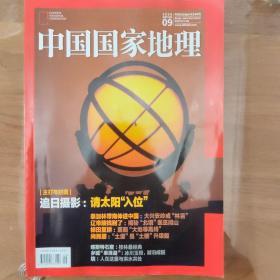 中国国家地理  2020年第9期