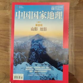 中国国家地理  2020年第8期