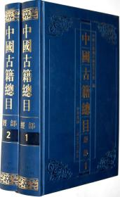 全新正版中国古籍总目经部精