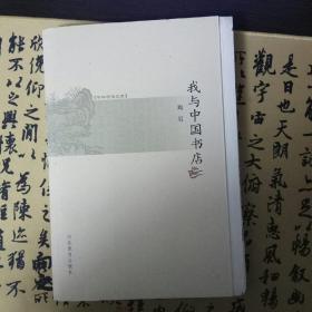 我与中国书店  毛边本未裁