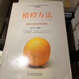 褚橙方法:褚橙营销操盘手实战笔记 张小军