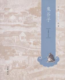 全新正版鬼谷子——中华人生智慧经典