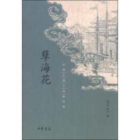 全新正版中国古典小说经典:孽海花