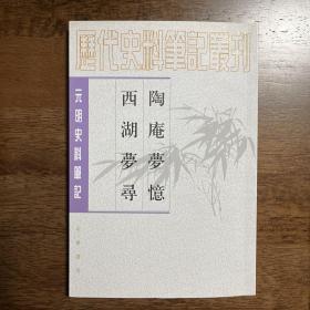 陶庵夢憶 西湖夢尋(2011年一版四印)