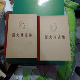 斯大林选集(上下)(32开精装)(品相好)
