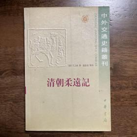 清朝柔远记:国朝柔远记(2000年一版二印)
