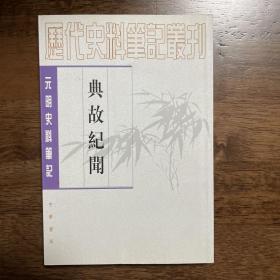 典故纪闻(2006年一版三印)