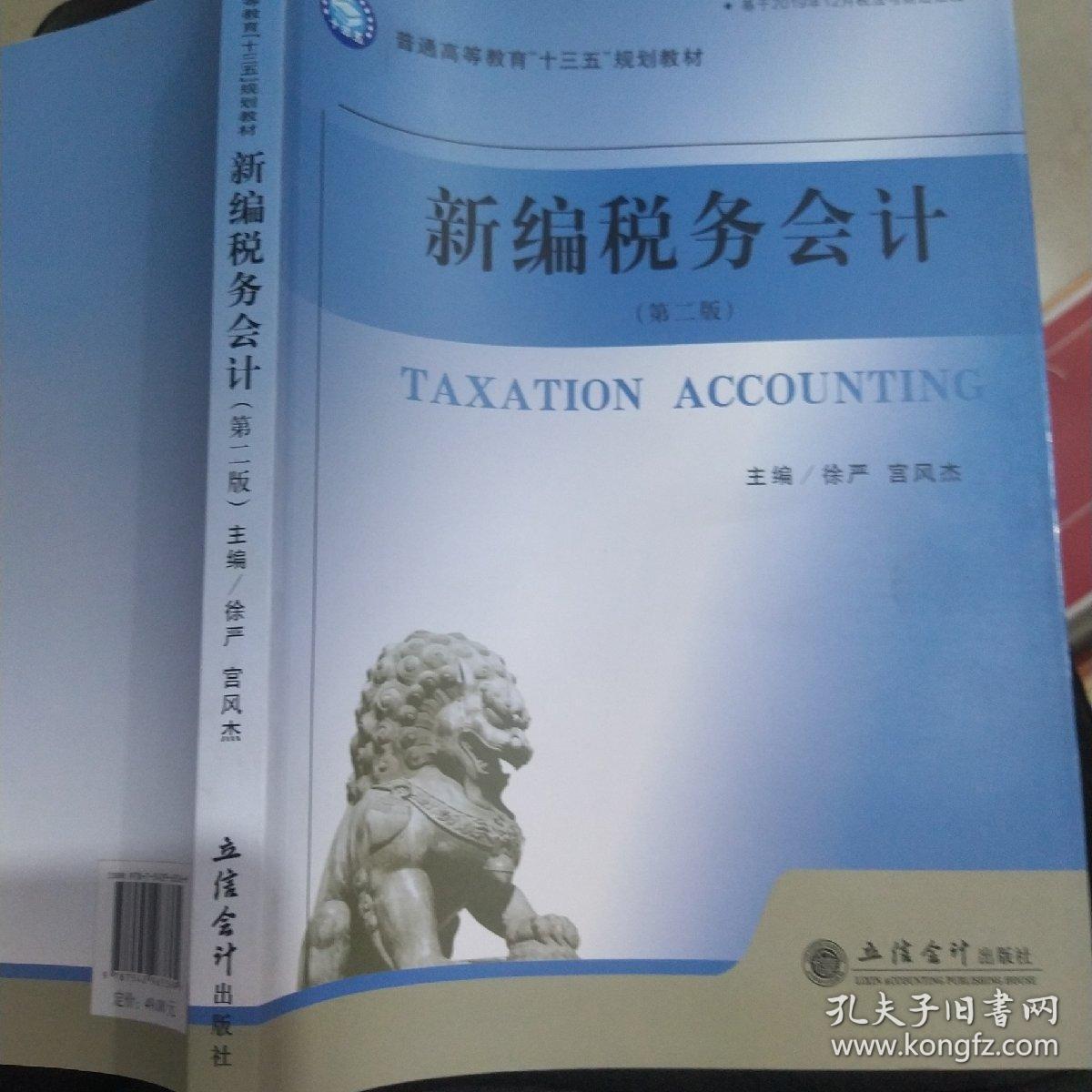 新编税务会计(第2版)