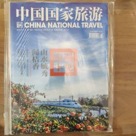 中国国家旅游 2020年第11期