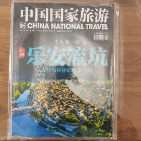 中国国家旅游 2020年第9期