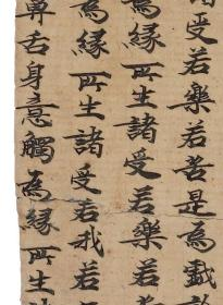 敦煌遗书 法藏 P4605玄奘 大般若波罗蜜多经。纸本大小30*105厘米。宣纸艺术微喷复制。