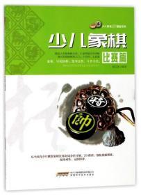 少儿象棋(比赛篇)/少儿棋类冠军课堂系列