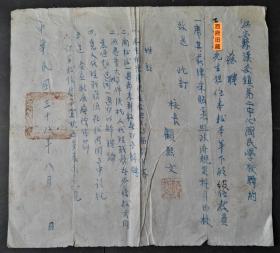 民国38年(1949年),四川宜宾江安县汉安镇第二中心国民学校聘书