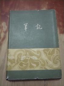 农林工作通讯编辑室赠笔记本一册
