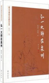 弘一大师在泉州(闽台与海丝文化研究丛书)   陈笃彬等著  齐鲁书社正版