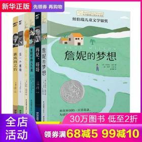 长青藤国际大奖小说书系列全套6册8-10-12岁儿童文学读物三四五六