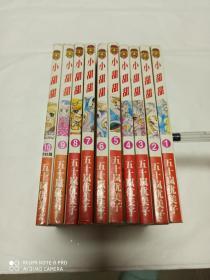 小甜甜 (1一10卷大全集)64开本小漫画