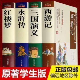 赠人物关系图 四大名著全套原著正版小学生版青少年版无障碍阅读