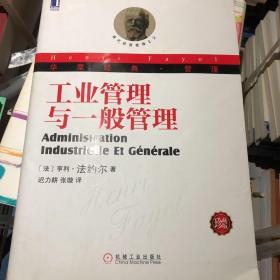 华章经典·管理 工业管理与一般管理(珍藏版)亨利法约尔