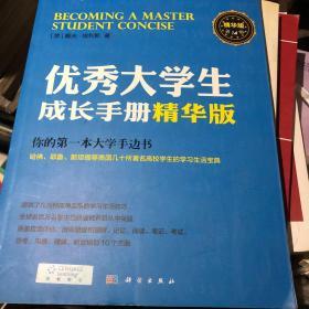 优秀大学生成长手册(精华版 第14版)戴夫埃利斯