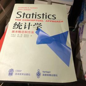 统计学:基本概念和方法 埃维森
