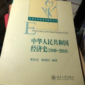 中华人民共和国经济史(1949-2010)萧国亮