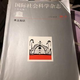 国际社会科学杂志 中文版 1995-05 社会学学术现状II