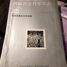 国际社会科学杂志 中文版 2000-11 社会发展的各种政策