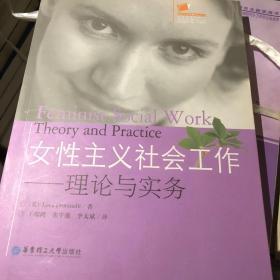 女性主义社会工作:理论与实务