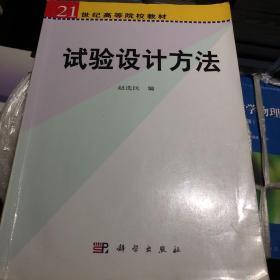 试验设计方法 赵选民
