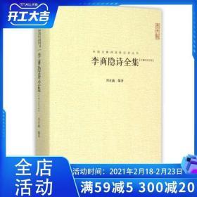 李商隐诗全集(汇编汇注汇校)(精)/中国古典诗词校注评丛