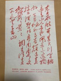 【10元包邮】毛主席手书·红印·《清平乐·会昌》