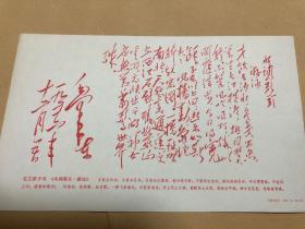 【10元包邮】毛主席手书·红印·《水调歌头·游泳》