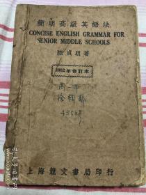 【新中国英语老课本】简明高级英语法
