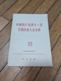 《中国共产党第十一次全国代表大会文件》