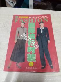 国际流行时装.6