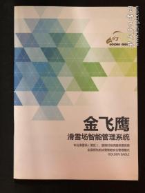 金飞鹰-滑雪场智能管理系统 和 北京蜂鸟滑雪文化 产品册两本