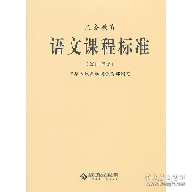 语文课程标准