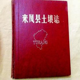 C100566 来凤县土壤志