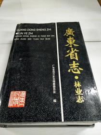 C103251 广东省志:林业志【一版一印】(有库存)