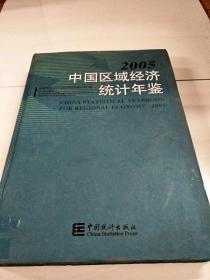 C103248 中国区域经济统计年鉴2005【一版一印】