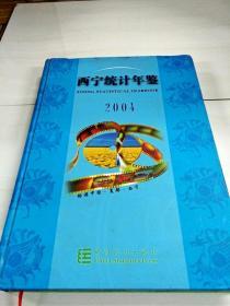C103235 西宁统计年鉴2004【一版一印】