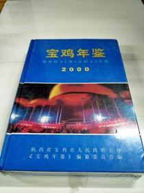 C103232 宝鸡年鉴2000(全新未拆封)