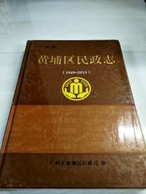 C103221 广州市黄埔区民政志(1949-2013)【一版一印】(有库存)