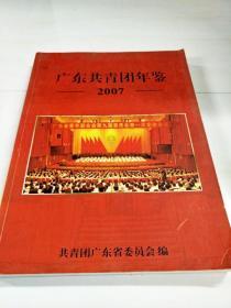 C103215 广东共青团年鉴2007