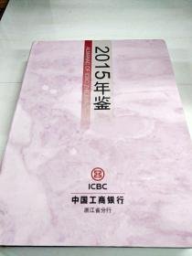 C103204 中国工商银行股份有限公司浙江省分行2015年鉴