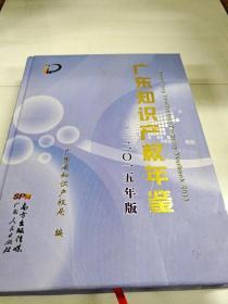C103195 广东知识产权年鉴(2015年版)【一版一印】