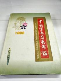C103190 中国京九发展年鉴1998【一版一印】