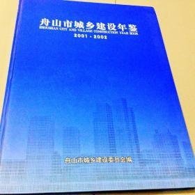 C200410 舟山市城乡建设年鉴2001-2002